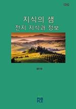 도서 이미지 - 지식의 샘(전지 지식과 정보)(제3권)