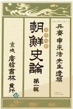 도서 이미지 - 조선사론(단재 신채호 선생 유고)