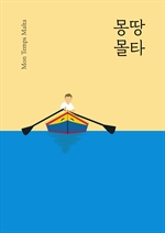 도서 이미지 - 몽땅 몰타