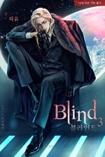 도서 이미지 - [BL] 블라인드 (Blind)