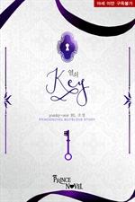 도서 이미지 - 키 (Key)