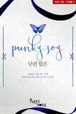 도서 이미지 - punky-soy : 단편 합본