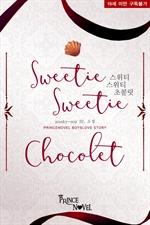 도서 이미지 - 스위티 스위티 초콜릿 (Sweetie Sweetie Chocolate)