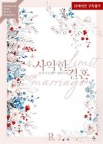 도서 이미지 - 사악한 결혼