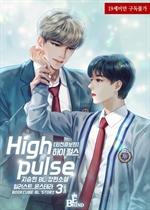 도서 이미지 - [BL] 하이 펄스 (High pulse) (외전증보판)