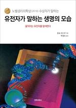 도서 이미지 - 유전자가 말하는 생명의 모습