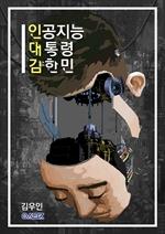 도서 이미지 - 인공지능 대통령 김한민