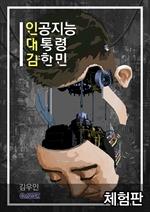 도서 이미지 - 인공지능 대통령 김한민 (체험판)