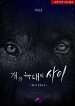 도서 이미지 - 개와 늑대의 사이