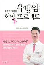 도서 이미지 - 유방암 희망 프로젝트