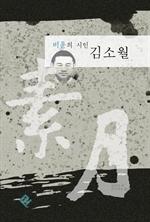 도서 이미지 - 비운의 시인 김소월
