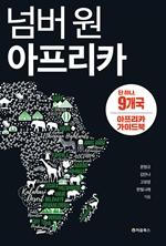 도서 이미지 - 넘버 원 아프리카 2