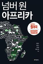 도서 이미지 - 넘버 원 아프리카 4