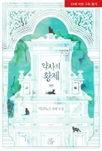 도서 이미지 - [BL] 약사의 황제 (외전증보판)