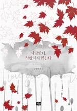 도서 이미지 - [GL] 사랑한다, 사랑하지 않는다