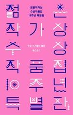 도서 이미지 - 젊은작가상 수상작품집 10주년 특별판