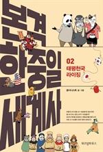 도서 이미지 - 본격 한중일 세계사 2 : 태평천국 라이징