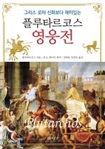 도서 이미지 - 그리스 로마 신화보다 더 재미있는 플루타르코스 영웅전
