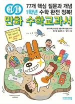 도서 이미지 - 개념연결 만화 수학교과서 초등 1학년