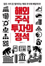 도서 이미지 - 해외 주식투자의 정석