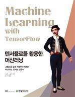 도서 이미지 - 텐서플로를 활용한 머신러닝