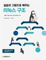 도서 이미지 - 실습과 그림으로 배우는 리눅스 구조