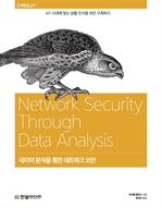 도서 이미지 - 데이터 분석을 통한 네트워크 보안