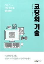 도서 이미지 - 코딩의 기술