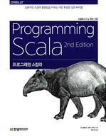 도서 이미지 - 프로그래밍 스칼라