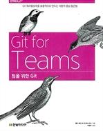 도서 이미지 - 팀을 위한 Git
