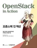 도서 이미지 - 오픈스택 인 액션