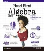 도서 이미지 - 헤드 퍼스트 대수학 Head First Algebra헤드 퍼스트 대수학 Head First Algebra