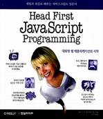 도서 이미지 - Head First JavaScript Programming