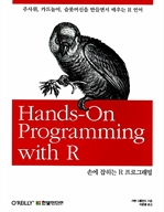 도서 이미지 - 손에 잡히는 R 프로그래밍