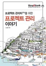 도서 이미지 - Blog2Book, 프로젝트 관리자PM를 위한 프로젝트 관리 이야기