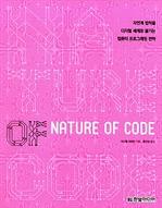 도서 이미지 - Nature of Code