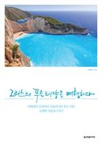 도서 이미지 - 그리스의 푸른 태양을 여행하다