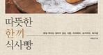 도서 이미지 - 따뜻한 한 끼 식사빵