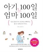 도서 이미지 - 아기 100일 엄마 100일