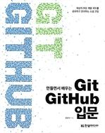 도서 이미지 - 만들면서 배우는 Git+GitHub 입문