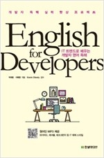 도서 이미지 - English for Developers