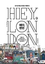 도서 이미지 - 헤이, 런던 뮤지션처럼 런던을 여행하다
