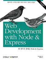 도서 이미지 - 한 권으로 끝내는 Node & Express