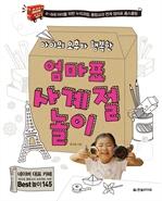 도서 이미지 - 엄마표 사계절 놀이