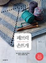 도서 이미지 - 패브릭 손뜨개