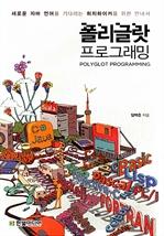 도서 이미지 - 폴리글랏 프로그래밍