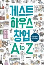 도서 이미지 - 게스트하우스 창업 A to Z