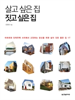 도서 이미지 - 살고 싶은 집 짓고 싶은 집