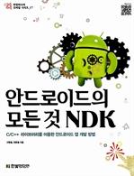 도서 이미지 - 안드로이드의 모든 것 NDK