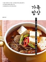 도서 이미지 - 가족 밥상